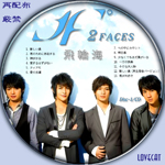 飛輪海-2FACES-CD