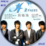 飛輪海-2FACES-DVD