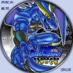 BD天界の七竜-7