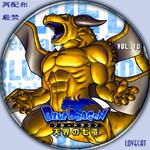 BD天界の七竜-10