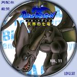 BD天界の七竜-11