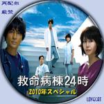 救命病棟24時/2010年スペシャル