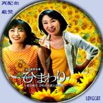 ひまわり〜夏目雅子27年の生涯と母の愛〜
