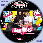 僕のSweetDevil-A