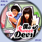 僕のSweetDevil-D