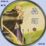 蟲師』2005年 | LOVECAT-自作DVD ...