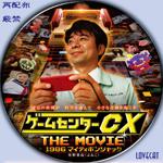 ゲームセンターCX THE MOVIE