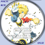 劇場版ペルソナ3-第二章B