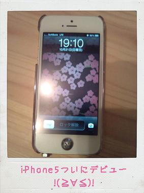 初!iPhone5