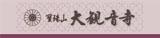 寶珠山 大観音寺ホームページ