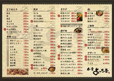 飲食店メニューデザイン! | ark design ark design 名古屋から始まるゴキゲ