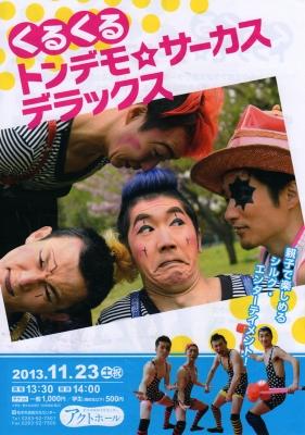 くるくる波田公演