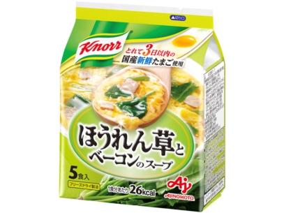 ほうれん草とベーコンのスープ