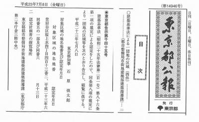 20110708東京都公報(抜粋)