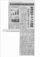 20110909日経新聞