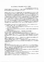 20110914有志配布