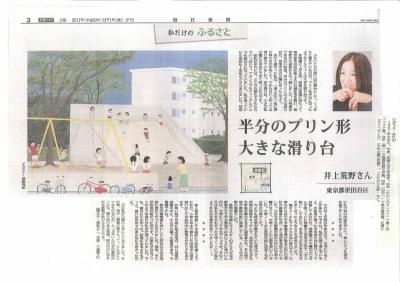 20111201毎日新聞井上荒野