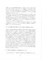 手紙from元居住者_0002