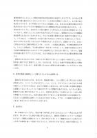 手紙from元居住者_0003