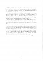 手紙from元居住者_0004