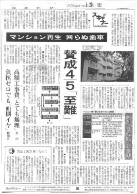 20070528読売新聞