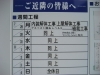 29-03作業