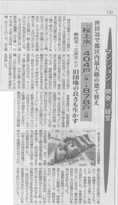 20130917JJ桜上水G
