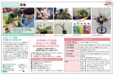 1907_Hanaizumi-700x465.jpg
