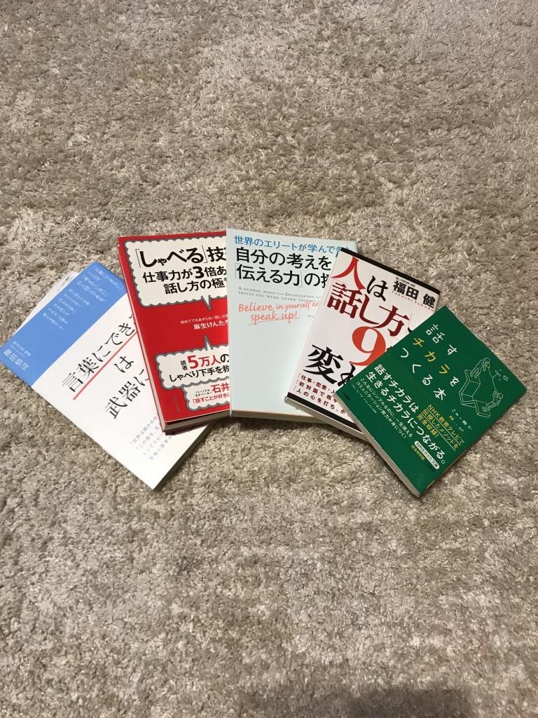 伝え方の本が五冊並んでいる