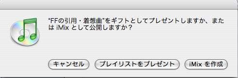 """""""FFの引用・着想曲""""をギフトとしてプレゼントしますか、または iMix として公開しますか?"""
