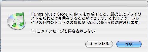 iTunes Music Store に iMix を作成すると、選択したプレイリストをだれとでも共有することができます。これにより、プレイリスト内のトラックの情報が Music Store に送信されます。