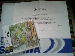 サントラ当選(*^д^)人(^д^*)★