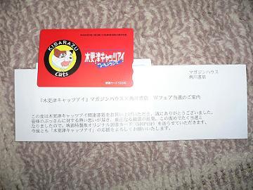 キャッツ図書カード