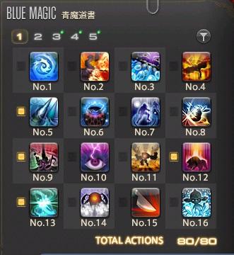 青魔法80/80