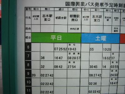 国際 興業 バス 時刻 表