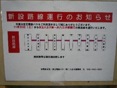 路線 京王 図 バス