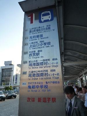 京浜 急行 バス 時刻 表