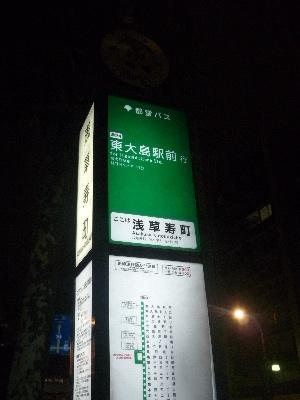 草 都 63 バス バス路線[草63](都営バス・東京都)の経由バス停を地図へ路線図風に表示|バス停検索