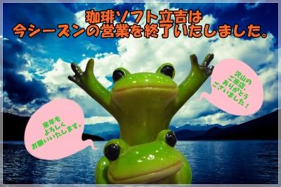 ソフトクリーム立吉営業終了.jpg