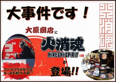s火消登場.jpg