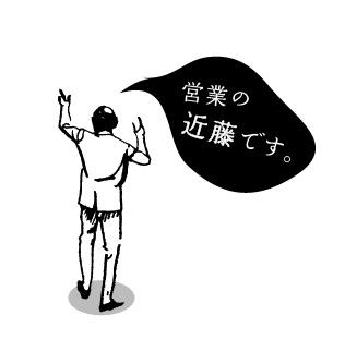 タンスグラフィックス営業担当 近藤