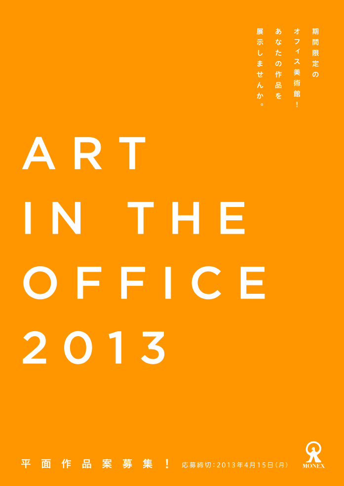 artintheoffice2013
