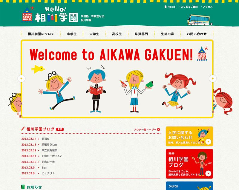 相川学園ホームページ