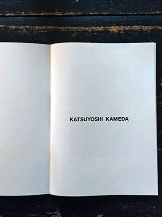 KATSUYOSHI KAMEDA DJANGO EPI-DE-MIC / DJANDO ApoLogy