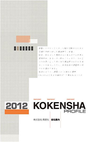 興建社・会社案内2012