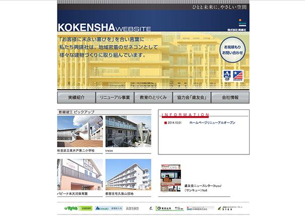2014kokensha-website.png