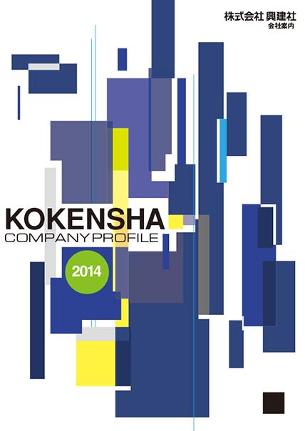 2014kokensha-profile_表紙.png
