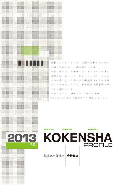 2013kokensha-profile.png