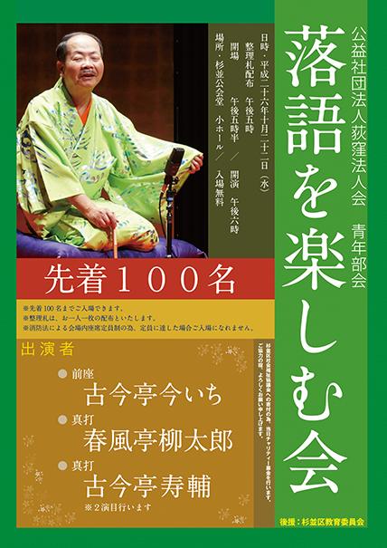 rakugo-poster2014_B2.png