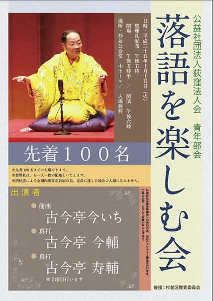 rakugo-poster.jpg